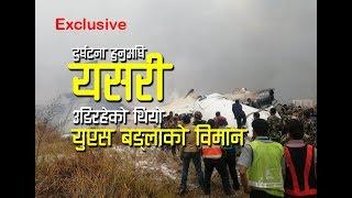 Crash हुनु भन्दा केहि मिनेट अगाडि यु एस बंगलाकाे बिमान यसरि उडिरहेकाे थियाे