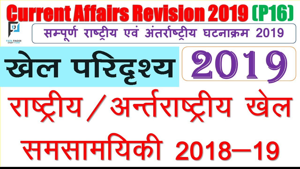 Complete Sports and Games current affairs 2018-19 || Sports current affairs (खेल समसामयिकी) 2019