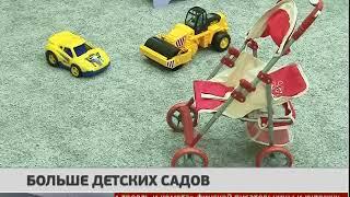 Строительство трёх детских садов начнётся в Хабаровске. Новости 20/06/2018. GuberniaTV