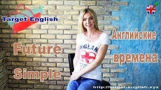 Future Simple. Английские времена. Урок английского для начинающих❤Ирина Демченко❤Target English