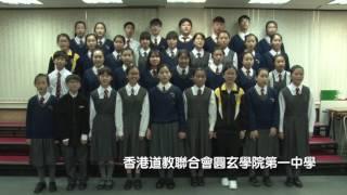 「我要起飛」合唱 - 香港道教聯合會圓玄學院第一中學