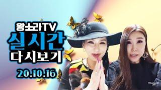 왕소라 LIVE (2020.10.16) 윤선언니 듸집어…