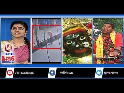 Money Missing Case | Minimum Balance | Dulquer Salmaan | Old City Bonalu | Teenmaar News