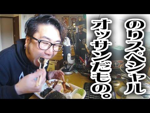 のり弁スペシャルを食うオッサン飯動画Japanese FoodEATING食事動画