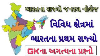 General knowledge | First State in India | Knowledge Guru | Gk in Gujarati
