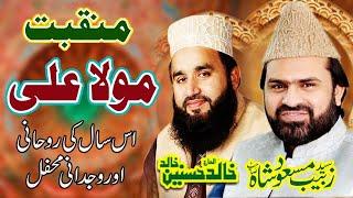 Manqbat-e-Mola Ali by Syed Zabeeb masood Shah & Khalid hasnain khalid