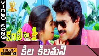 Kila Kilamani  HD Video Song || Coolie No1 Telugu Movie || Venkatesh || Tabu || Suresh Productions