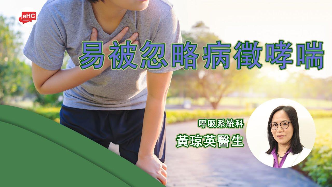 【哮喘】易被忽略病徵哮喘
