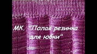 МК. Полая резинка для юбки. #18. Мое