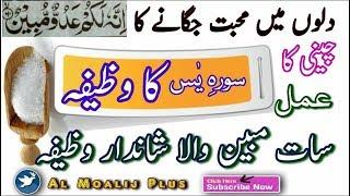 Video Surah Yaseen Ka Khas Amal | 7 Mobeen Wala Cheeni ka Amal | Mohabbat ka Wazifa | By Al Moalij Plus download MP3, 3GP, MP4, WEBM, AVI, FLV Juli 2018