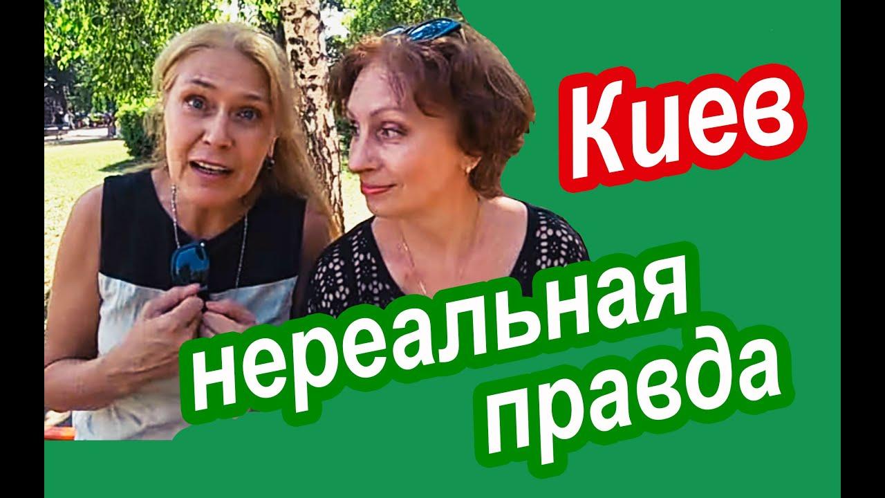 Киев, ПРОЩАЙ, ЗДРАВЫЙ СМЫСЛ! В Это Трудно Поверить. Тёмная История Одной Улицы Киева