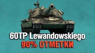60TP Lewandowskiego - МЫ НЕ ДОГОВОРИЛИ - ТРИ ОТМЕТКИ