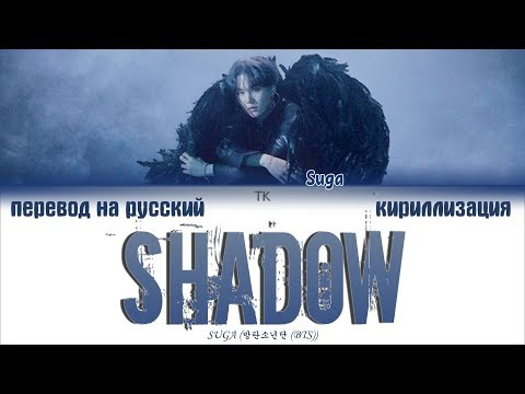 BTS SUGA - Interlude: SHADOW (FULL LENGTH VERSION) [ПЕРЕВОД НА РУССКИЙ/КИРИЛЛИЗАЦИЯ/Lyrics]