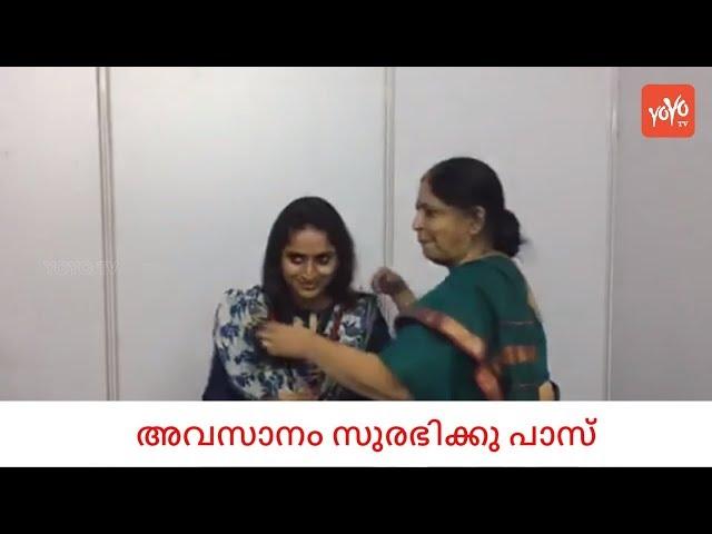 Bina Paul Giving IFFK Pass To Actress Surabhi | Surabhi Lakshmi Issue |IFFK  YOYO TV Malayalam