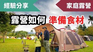 筱筱太太的露營食材備料大公開,FoodSaver真空保鮮機,露營帶了師丈回家