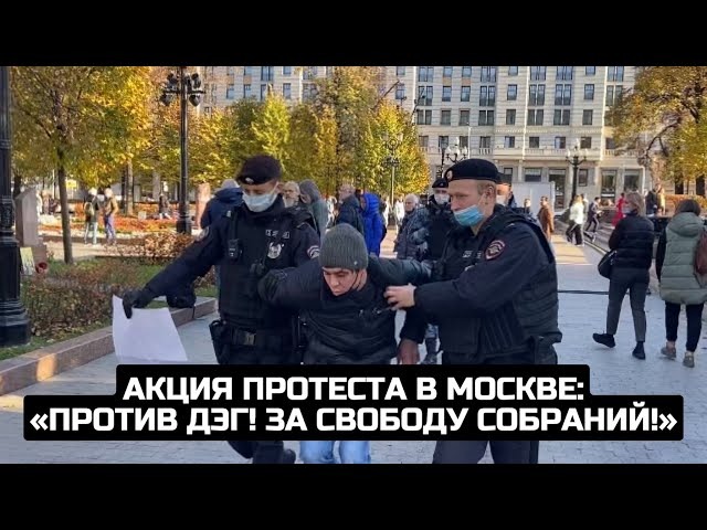 Акция протеста в Москве: «Против ДЭГ! За свободу собраний!» / LIVE 24.10.21