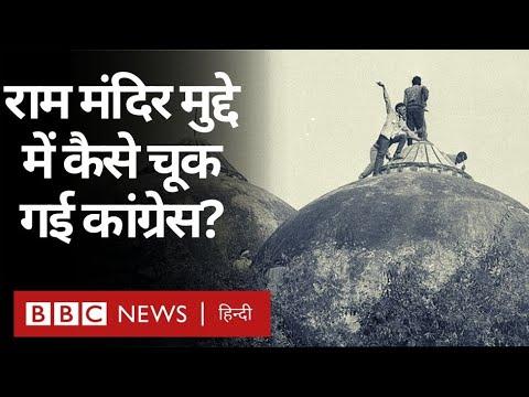Ayodhya Verdict को