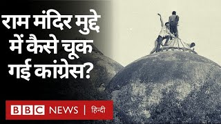 Ayodhya Verdict को Congress ने चुपचाप क्यों स्वीकार कर लिया? (BBC Hindi) / Видео