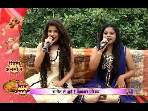 Raksha Bandhan Special : गरिमा और स्वर्णा दिवाकर के संग !!