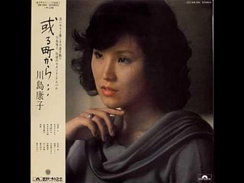 川島康子---今はさよなら