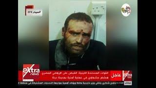 غرفة الأخبار| تفاصيل القبض على الإرهابي هشام عشماوي في مدينة درنة الليبية