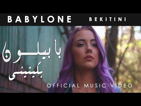 BABYLONE Bekitini Official Music video بابيلون _ بكيتيني _ الفيديو كليب الرسمي