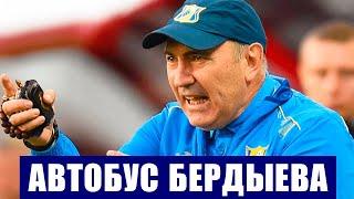 Футбол Автобус Курбана Бердыева возвращается Тренер встретится с представителями РФС
