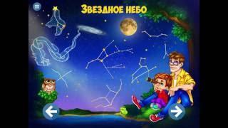 Энциклопедия Космос для детей
