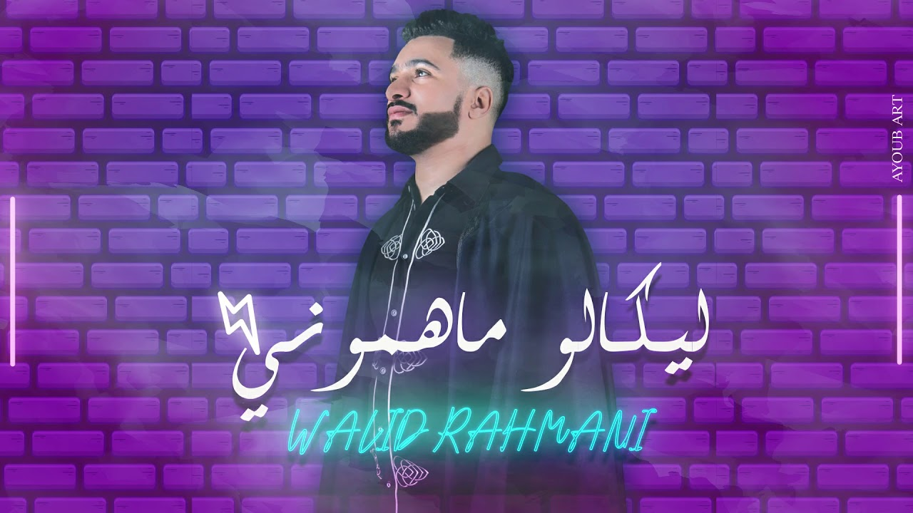 Download Rahmani  - ليكالو ما هموني    Li galo Ma hamouni (Exclusive)