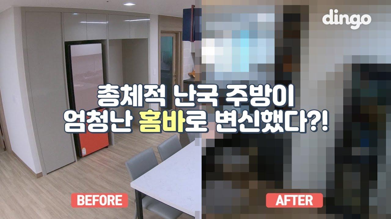[광고] 홈바바이브 터져벌이는 키친 메이크오버! (feat.비스포크)