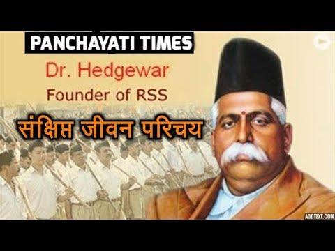 Dr. Hedgewar ( RSS ) Rashtriya Swayamsevak Sangh ||[HINDI] PANCHAYATI TIMES