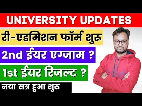 University Updates | Rajasthan University Re-Admission Form | UG 2nd Year Exam | UG 1st Year Result