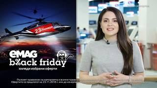 Новини за eMAG Black Friday 2018, 23.11