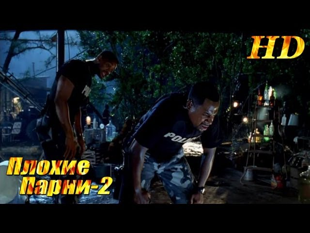 Плохие парни-2 (2003) - Русский Трейлер HD
