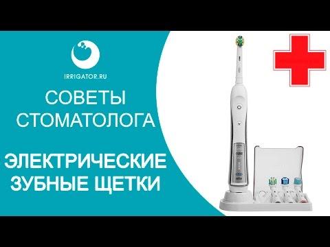 Советы стоматолога: ЭЛЕКТРИЧЕСКИЕ ЗУБНЫЕ ЩЁТКИ