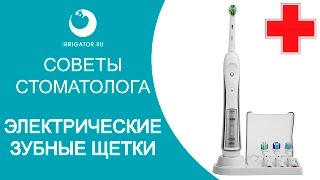 видео Электрическая зубная щетка