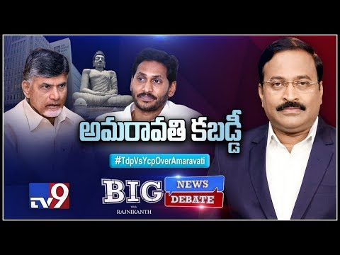 Big News Big Debate: TDP Vs YCP Over Amaravati - TV9