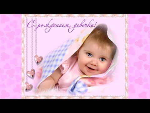 Поздравление Папе с рождением Дочери