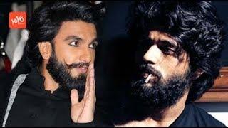 OMG!! Arjun Reddy All Set To Be Made In Bollywood With Ranveer Singh!! | YOYO Times
