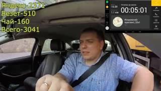 видео вызов такси в спб