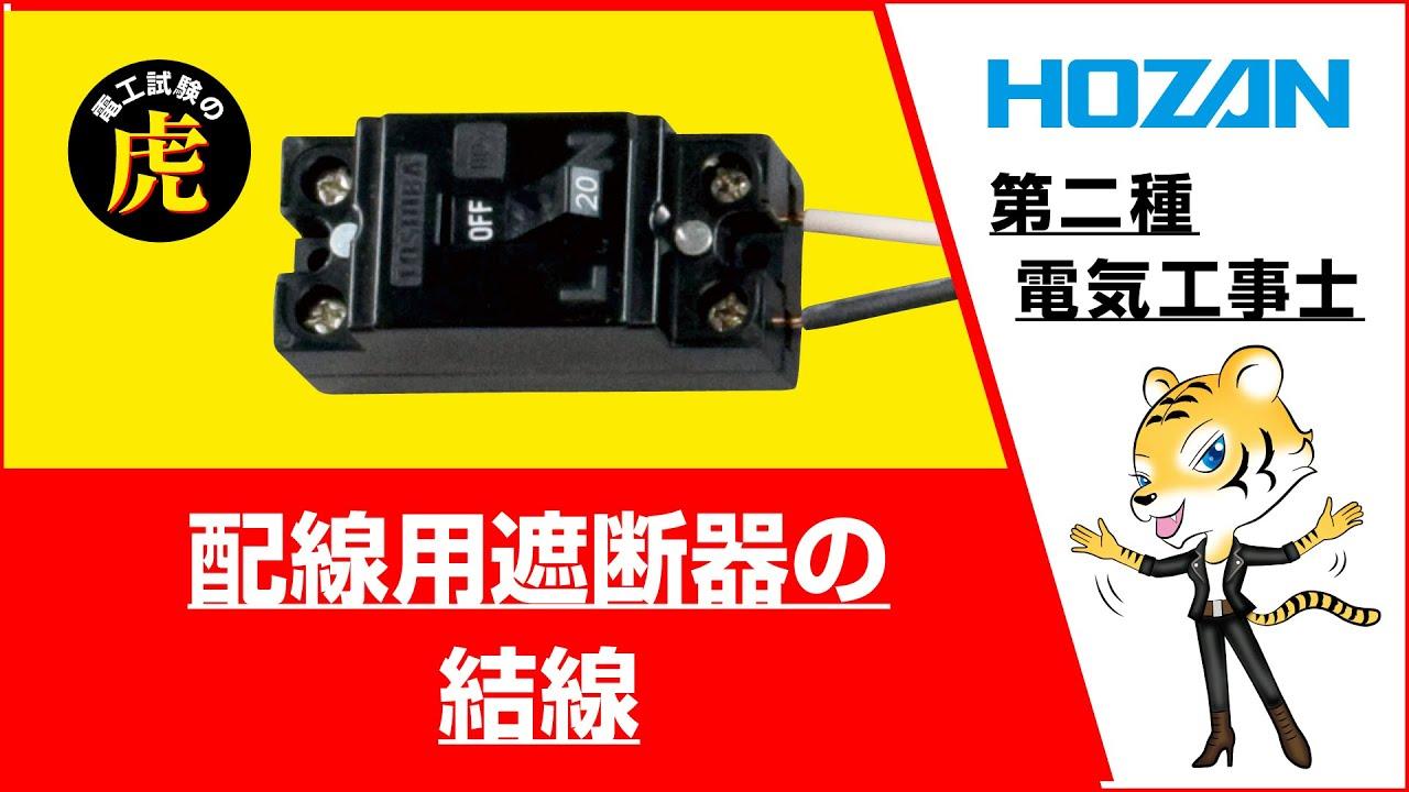 2020年度版 配線用遮断器の結線(2019~2017年度対応)
