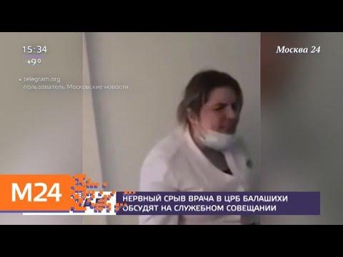 Врач в Балашихе устроил истерику в коридоре больницы - Москва 24