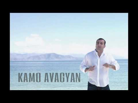 Kamo Avagyan - SHAT SHAT SIRECI