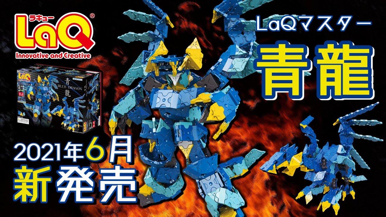 【ラキュー公式】2021年6月新商品「LaQマスター青龍」【知育玩具ブロックLaQ 新商品】