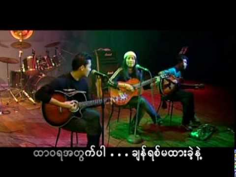 Sung Thin Par & Phyo Gyi - ေမ့ေနၿပီလား - The Trees Band