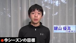 【フジテレビ公式】鍵山優真選手 2018全日本ジュニア選手権注目選手インタビュー