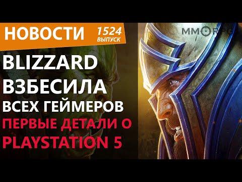 Blizzard взбесила всех геймеров. Первые детали о PlayStation 5. Южный Парк снова запретили.