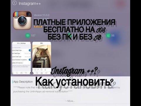 Как установить Instagram ++ Как установить платные ...