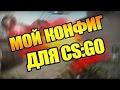 CFG CS:GO AIM 2K17