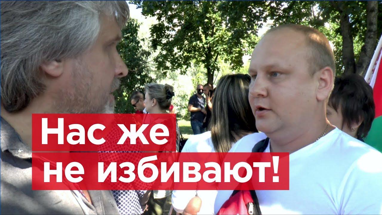 Поговорил со сторонниками Лукашенко. Провел социальный эксперимент
